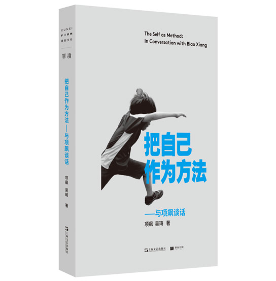 "The cover of Xiang Biao's book, ""The Self as Method,"" published in 2020. From Douban"