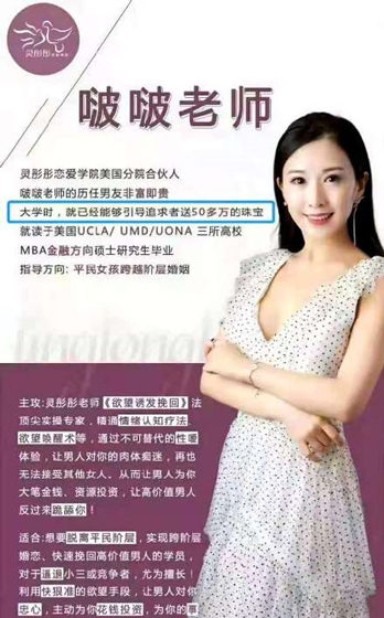 "A graphic advertising the services of ""Bobo,"" a Ling Tongtong relationship guru who claims she enticed men to shower her with $76,000 worth of gifts while she was studying at university."