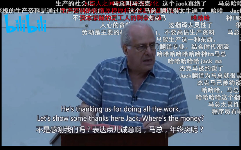 A screenshot from a clip of a Richard Wolff lecture on Bilbili. The scrolling comments are filled with denunciations of Jack Ma. From @陶然堂主 on Bilibili