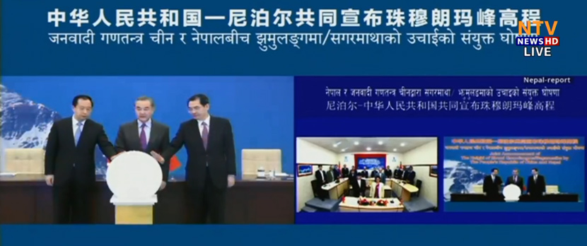A screenshot from the ceremony at which top officials from Nepal and China announced Mount Everest's new height. From Facebook