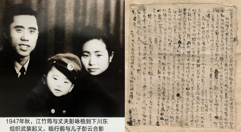 Left: A family photo of Jiang Zhujun, her husband, and their son; Right: The letter Jiang wrote in prison. From Chongqing China Three Gorges Museum