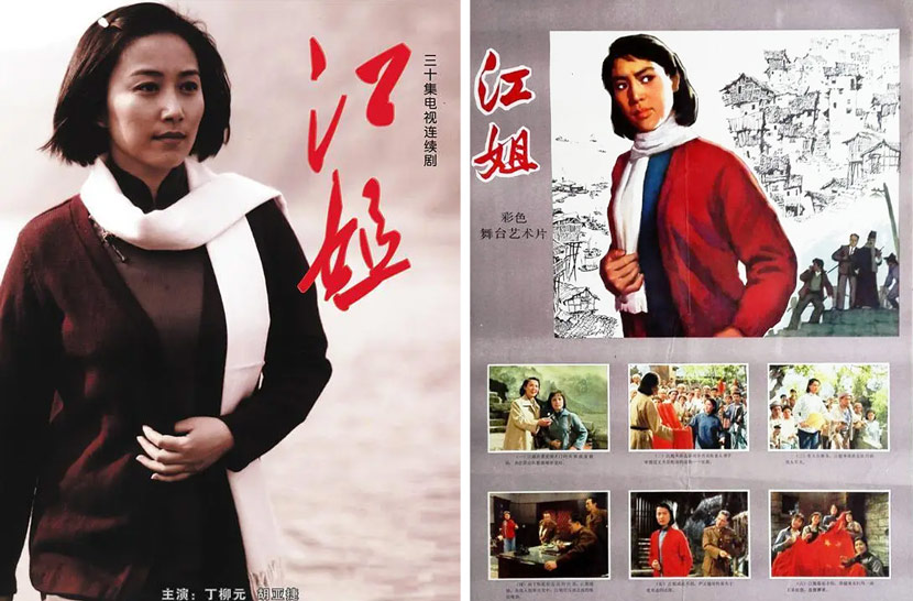 "Promotional images from the 2010 TV series ""Sister Jiang"" (left) and 1978 film ""Sister Jiang"" (right). From Douban"