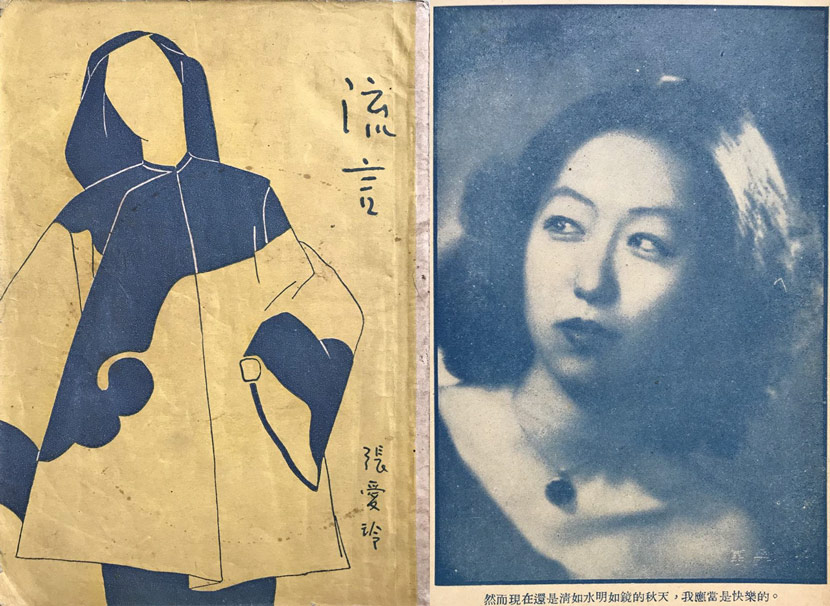 "Left: The cover of Eileen Chang's collected essays ""Written on Water,"" published in 1944; right: A portrait of Chang from the book. From Kongfz.com"