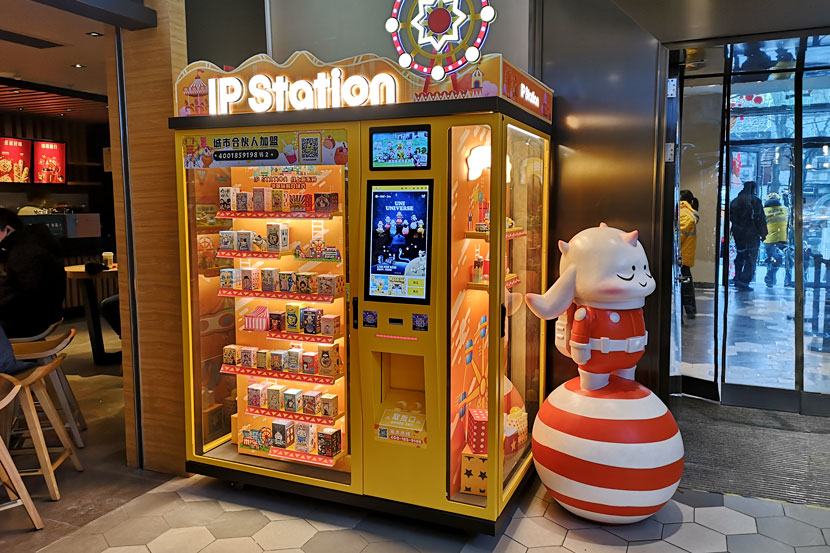 An IP Station vending machine, which also supplies blind boxes, in Shanghai, Dec. 30, 2020. Kenrick Davis/Sixth Tone