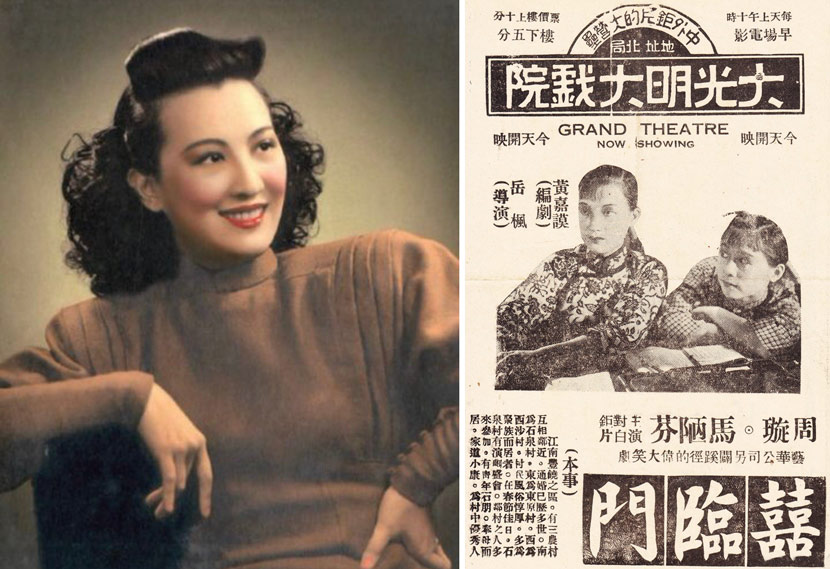 Left: A portrait of Zhou Xuan; right: A poster for a film starring Zhou Xuan in 1936. From Kongfz.com