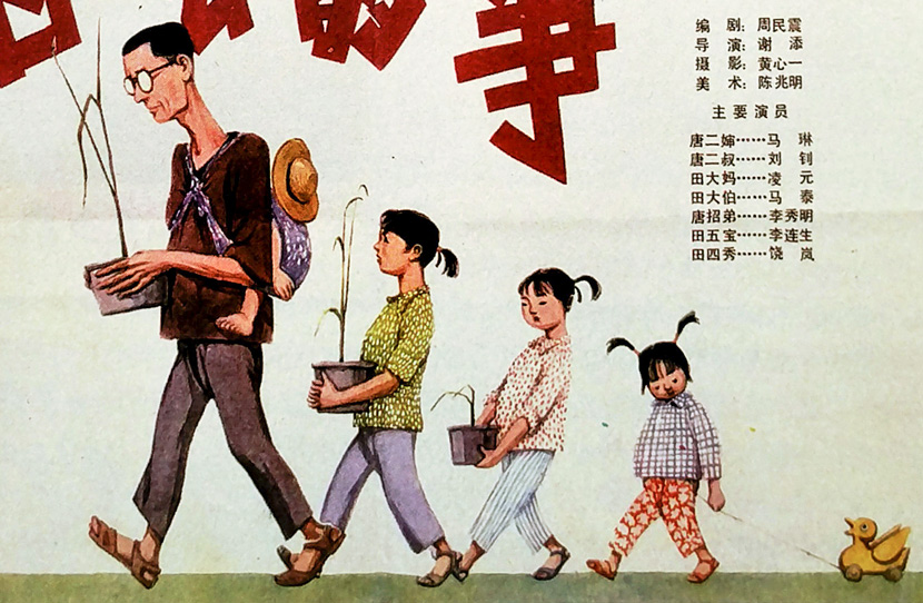"A promotional image for the 1979 movie ""A Sweet Life""showing a father and four of his five daughters. From Douban"
