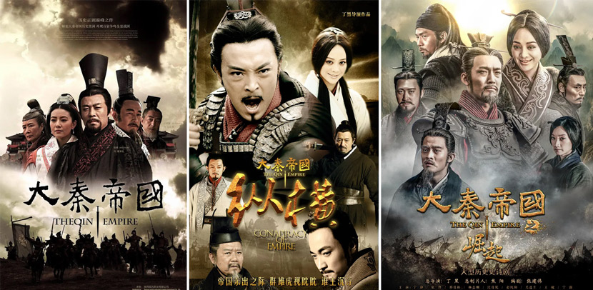 "From left to right, posters from the first (2009), second (2013), and third (2017) seasons of  ""The Qin Empire."" From Douban"
