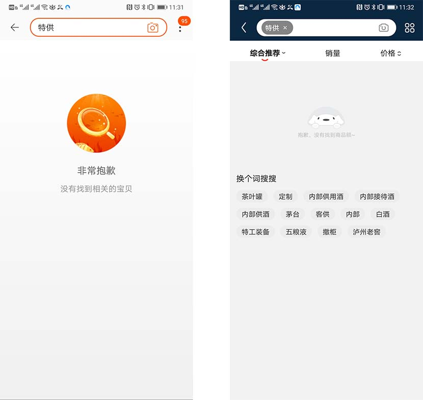 "Screenshots showing that the search term ""tegong"" no longer yields results on e-commerce sites Taobao and JD.com"