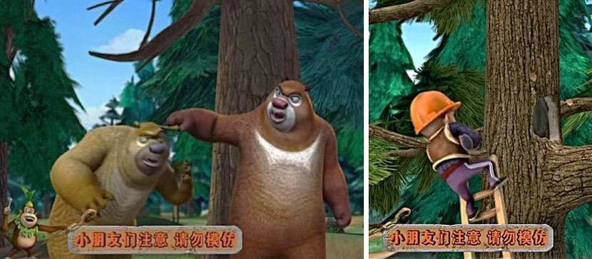 """Screenshots shows the warning of """"Attentions little friends, please don't imitate,""""  from """"Boonie Bears"""" series. From Weibo"""
