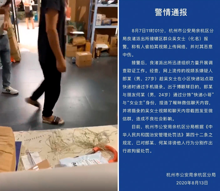 Left: A screenshot shows the neighborhood courier station where Gu was secretly filmed; Right: A statement from the local police about Gu's case, August 2020. From Weibo