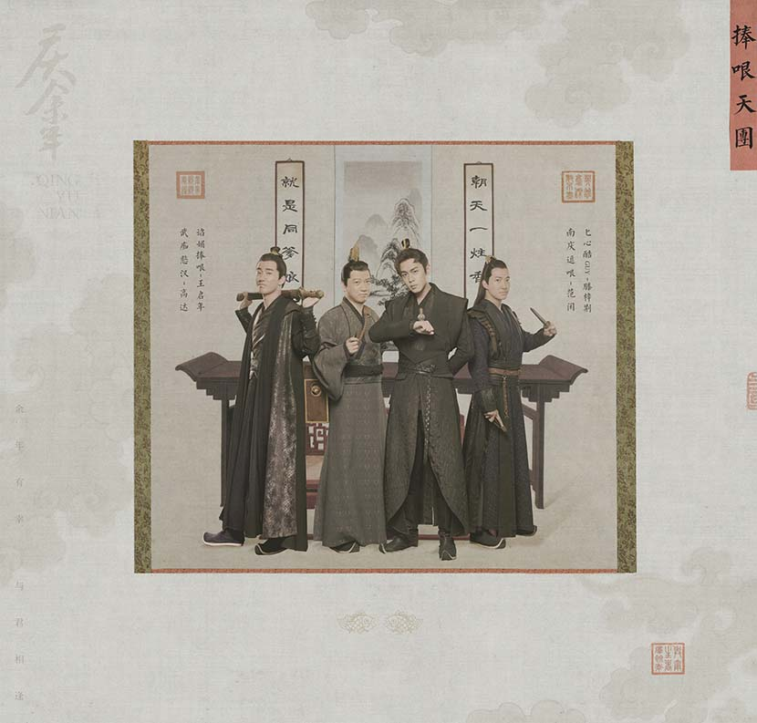 "A promotional poster for the TV drama ""Qing Yu Nian,"" or ""Joy of Life."" From Douban"