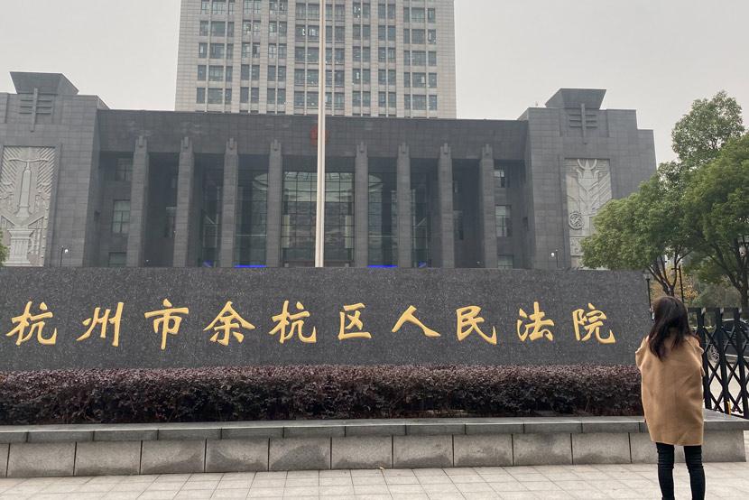 Wu Min stands outside the Yuhang District People's Court in Hangzhou, Zhejiang province, December 2020. Wang Hang for Sixth Tone