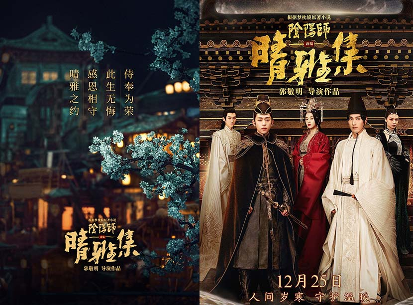 "Promotional posters for ""The Yin-Yang Master: Dream of Eternity,"" which was recently pulled from Chinese cinemas. From Weibo"