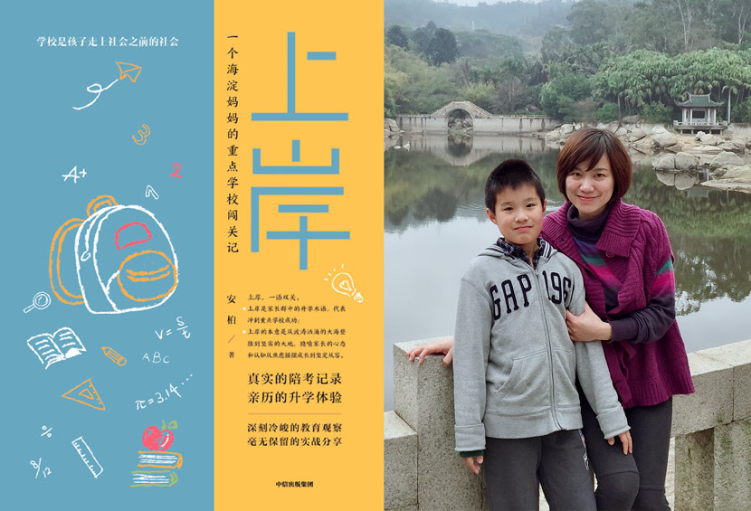 """Left: The book cover for """"Getting Ashore""""; Right: A photo of Amber Jiang and her son. Courtesy of Amber Jiang"""