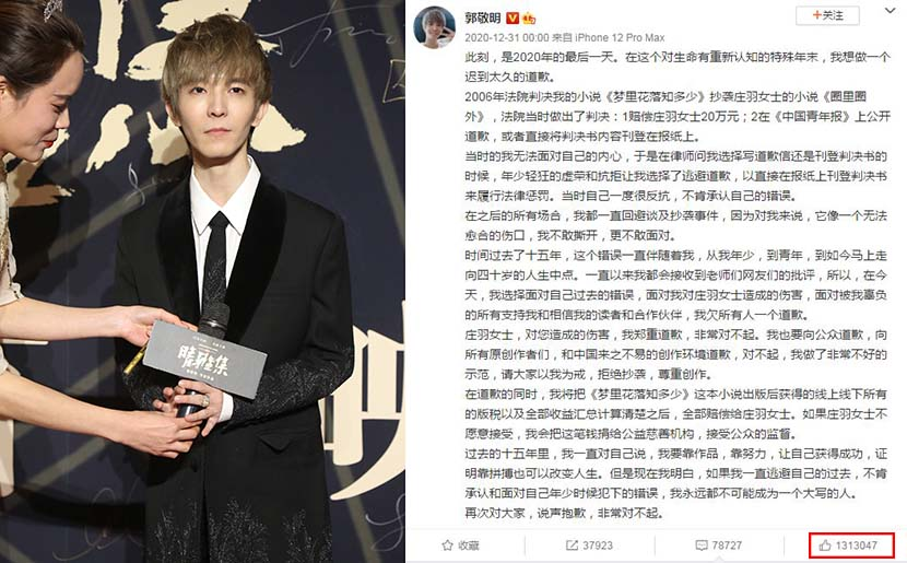 "Left: Guo Jingming at the premiere of his film ""The Yin-Yang Master: Dream of Eternity"" in Beijing, Dec. 16, 2020. People Visual 