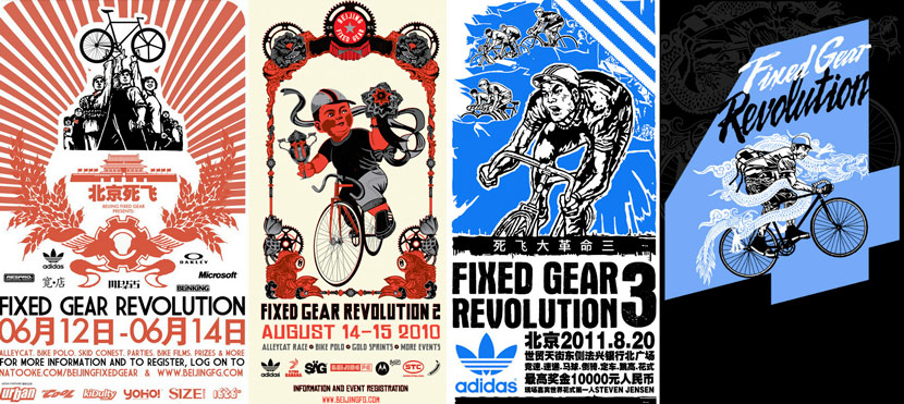 From left to right, promotional images for the first, second, third, and fourth Fixed Gear Revolution events in Beijing. From @北京死飞BEIJINGFG on Weibo