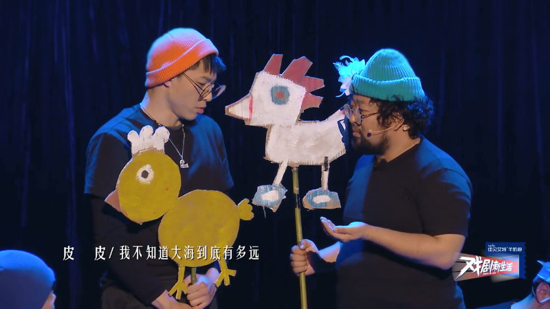 "A screenshot from the hit reality TV show ""Theater for Living,"" 2021. From iQiyi"