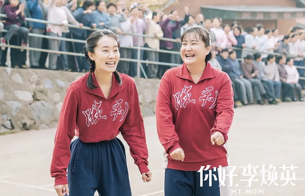 """A scene from the 2021 movie """"Hi, Mom,"""" one of the holiday's biggest successes. From Douban"""