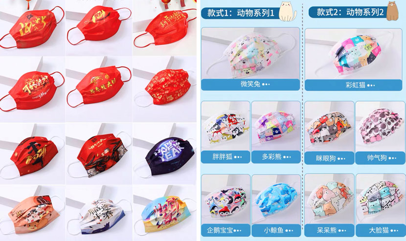 Ads for holiday-themed face masks are displayed on Chinese e-commerce platform Taobao. From Taobao