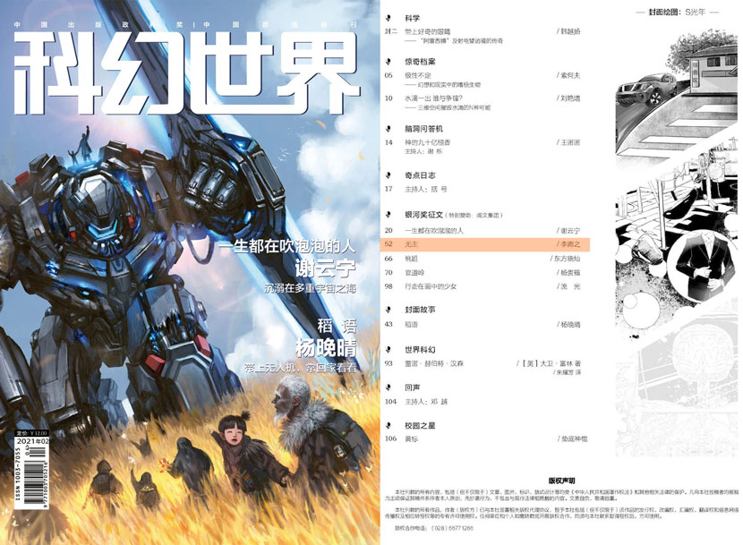 The cover and table of contents for the February 2021 issue of Science Fiction World, with the Stephen King knockoff story highlighted by Sixth Tone. From 科幻世界SFW on WeChat