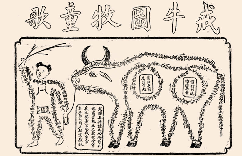 A nursery rhyme exhorting people to avoid beef, published in the 1920s. From Shanghai Library