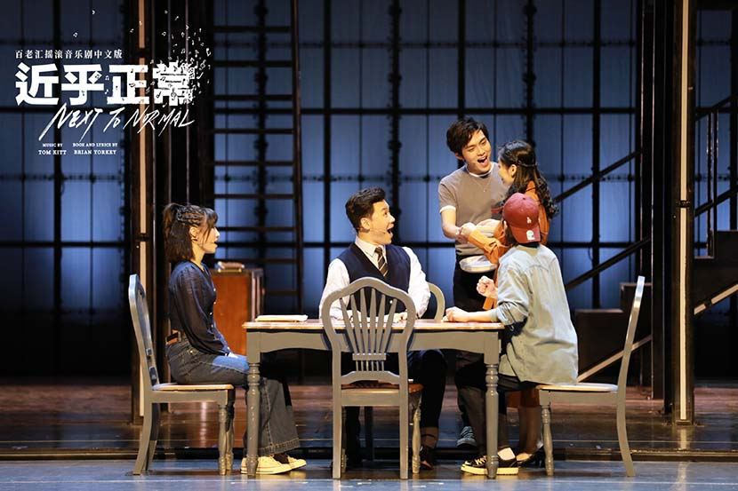 """A promotional photo for the 2021 Chinese production of the Broadway musical """"Next to Normal."""" From @音乐剧近乎正常 on Weibo"""