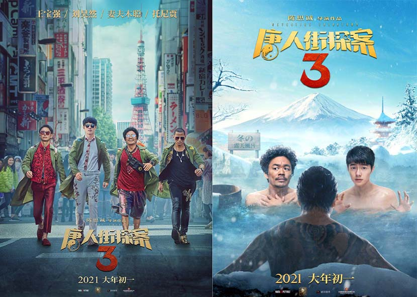 """Promotional posters for """"Detective Chinatown 3."""" From @中影发行 on Weibo"""