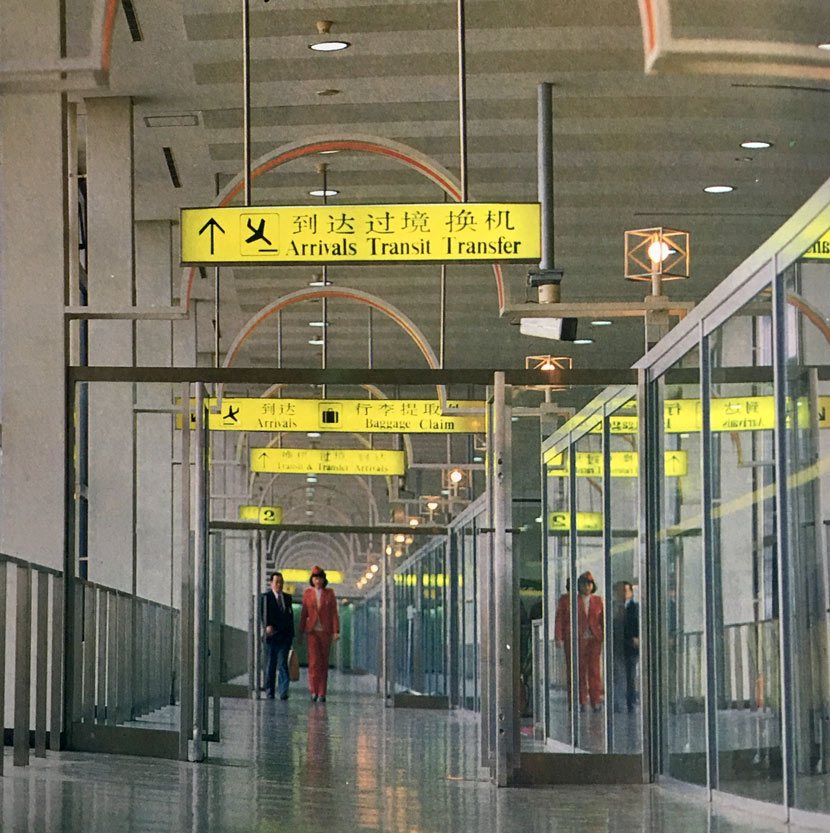 An interior view of a terminal at Shanghai Hongqiao Airport, 1988. Courtesy of Luo Keping