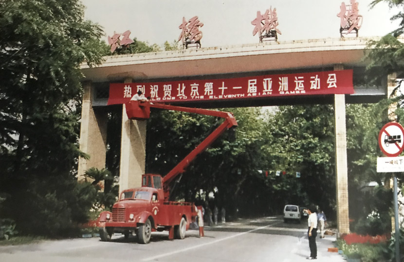 The entrance gate of Shanghai Hongqiao Airport, 1991. Courtesy of Luo Keping