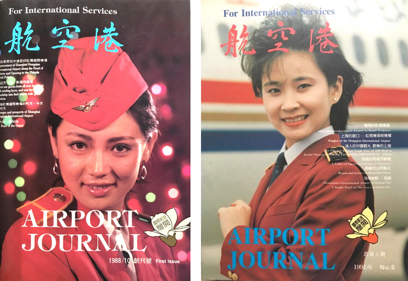 Covers of Airport Journal magazine, where Luo Keping worked as chief editor. The left cover is the magazine's debut issue in 1988; the one on the right from 1991 features Shanghai Hongqiao Airport staff member Hu Mingfen. Courtesy of Luo Keping