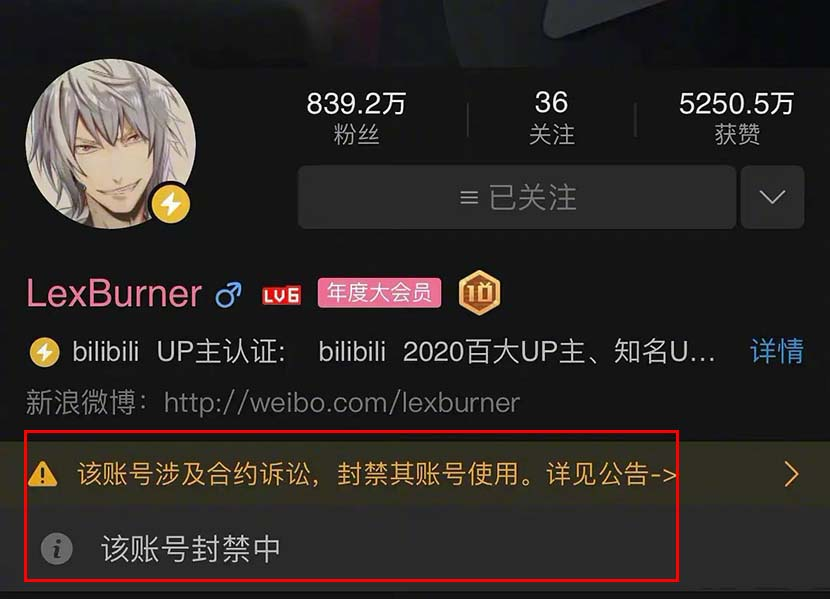 A screenshot of LexBurner's now-banned Bilibili account. From @扒圈老鬼 on Weibo
