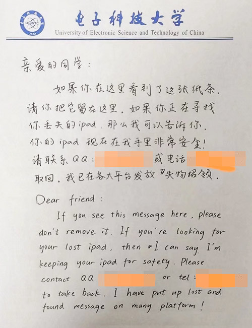 The bilingual note from the male student who found a lost iPad at the University of Electronic Science and Technology of China in Chengdu, Sichuan province, March 2021. From Douban