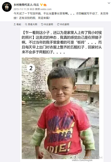 A screenshot of Jack Ma's post about Fan Xiaoqin in 2015. From @乡村教师代言人-马云 on Weibo
