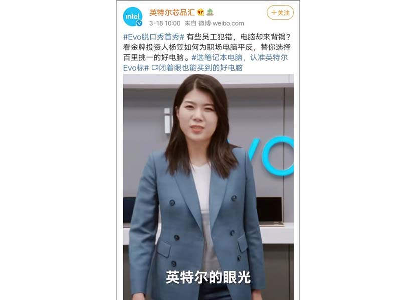 A screenshot from Intel China's ad featuring Yang Li. From Weibo