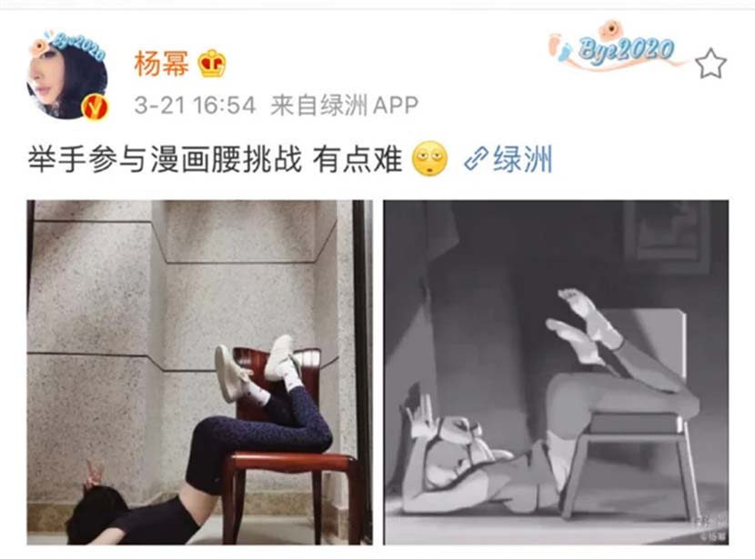 "A screenshot of Chinese actor Yang Mi's now-deleted ""manga waist challenge"" social media post. From Weibo"