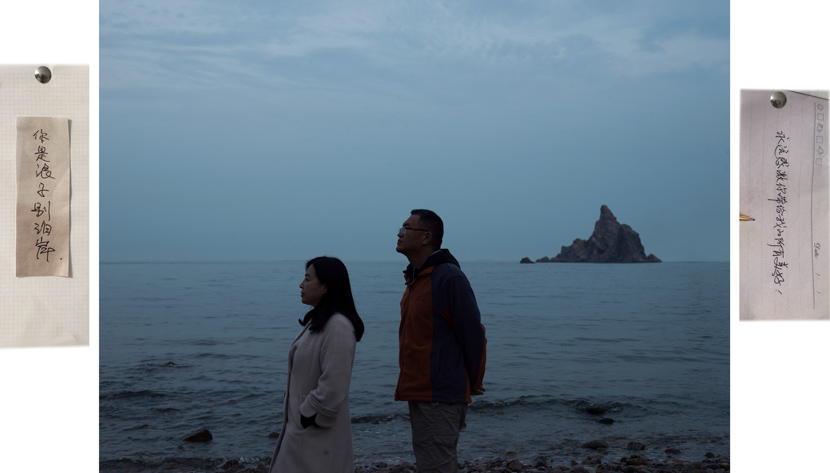 """Gao's parents stand together gazing at the ocean, in a photograph from the series """"When We Two Parted,"""" 2019. Courtesy of Gao Meilin"""