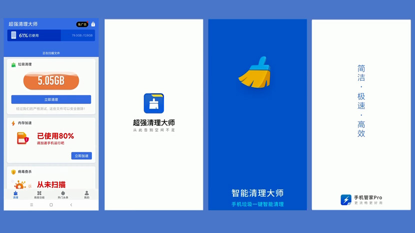 """A screenshot from CCTV's """"315 Evening Gala"""" shows some of the """"clean-up apps"""" that actually slow the performance of people's mobile phones. From @CCTV315 on Weibo"""