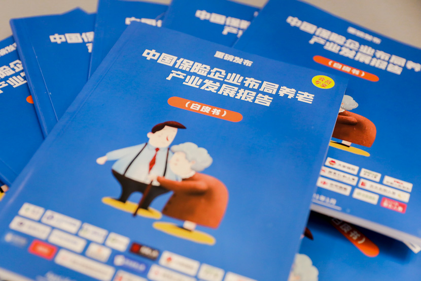 Reports on the elderly entertainment industry are displayed at the Aging Marketing Innovation Conference in Shanghai, March 25, 2021. Courtesy of the conference