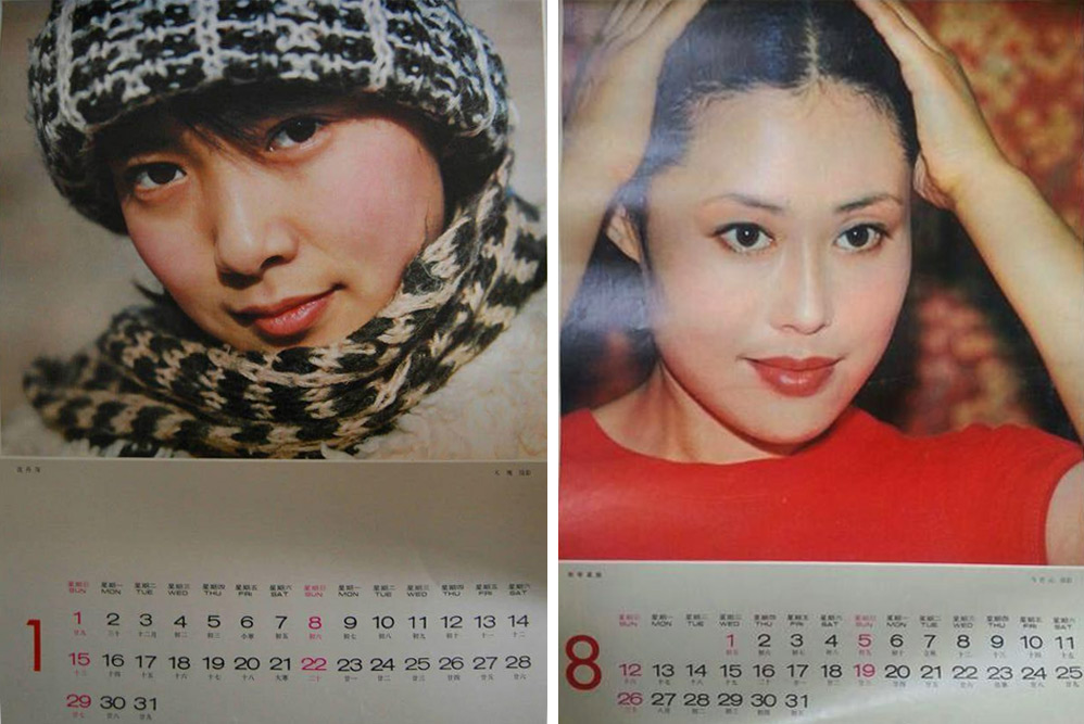 """Two pages from the 1984 calendar """"People in Movies."""" From 7788.com"""