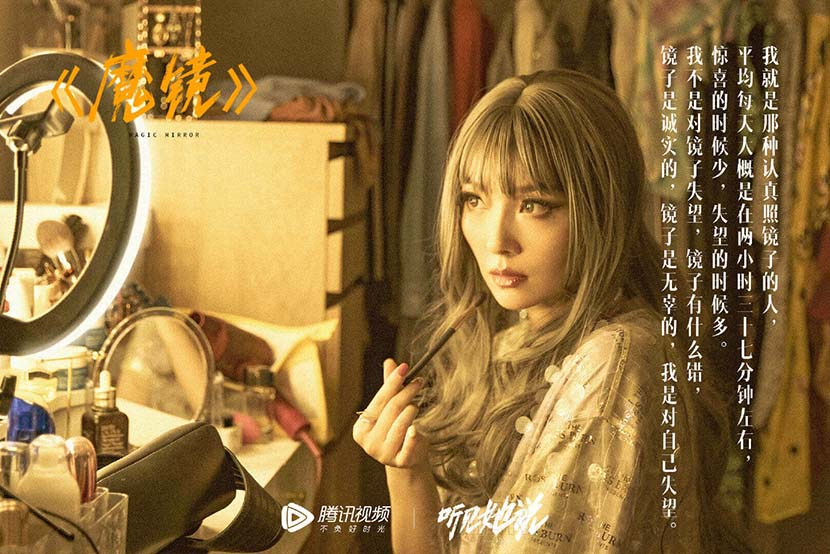"A promotional image for the episode ""Magic Mirror"" from the ""Hear Her"" TV series. From Douban"