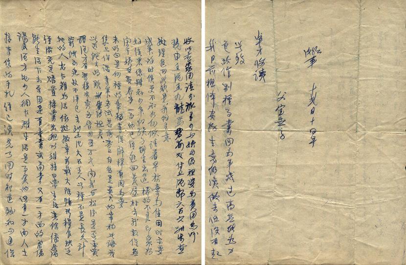 A letter from Huang Baoshi written in December 1957. Courtesy of Huang Zhuocai