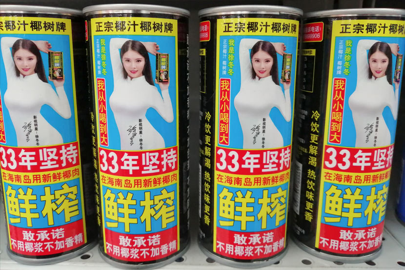 Cans of Yeshu coconut juice on display in Nantong, Jiangsu province, April 1, 2021. IC