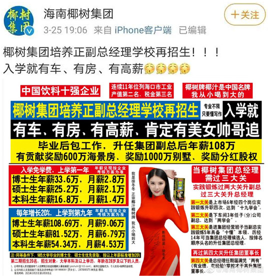 A screenshot of Yeshu's controversial recruitment notice. From @海南椰树集团 on Weibo