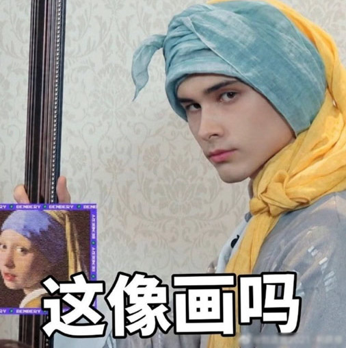 """A meme comparing """"Produce Camp 2021"""" contestant Vladislav Sidorov, aka Lelush, to Vermeer's """"Girl With a Pearl Earring."""" From @创造营2021-利路修 on Weibo"""