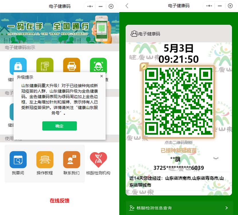 Left: A screenshot shows the interface of Shandong province's health code system; right: A golden health code. From Weibo