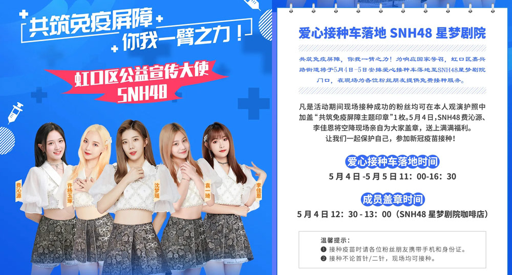 Details of a poster for a vaccination event organized by the girl idol group SNH48. From Weibo