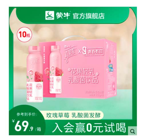 """A screenshot of Mengniu's Zhenguoli yogurt drink product, which comes with an extra """"Youth With You 3"""" vote under each cap. From e-commerce site Taobao"""