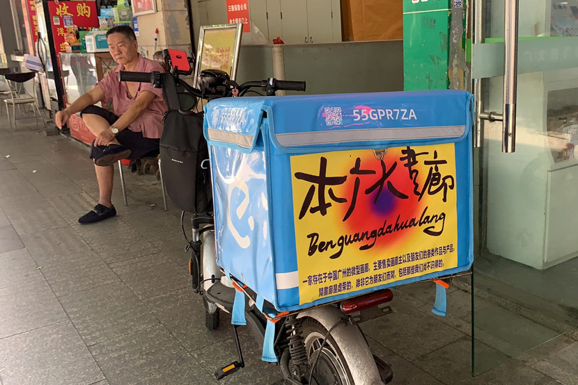 """Slogans on Huang Yijing's food delivery box in Guangzhou, Guangdong province, 2021. The text on the board reads: """"Grand Guangzhou Gallery. A small gallery based in Guangzhou that mainly sells artwork by the owners and their friends. Opening a gallery is a vain pursuit, unless it is for friends, including those we haven't met yet."""" Courtesy of Huang Yijing"""