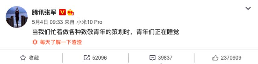 A screenshot of Zhang Jun's Youth Day comment that offended droves of young Chinese. From Weibo