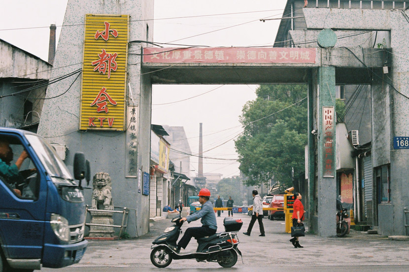 A view of the entrance to a ceramics factory compound in Jingdezhen, Jiangxi province, Oct. 21, 2020. Courtesy of Liu Ruoxi